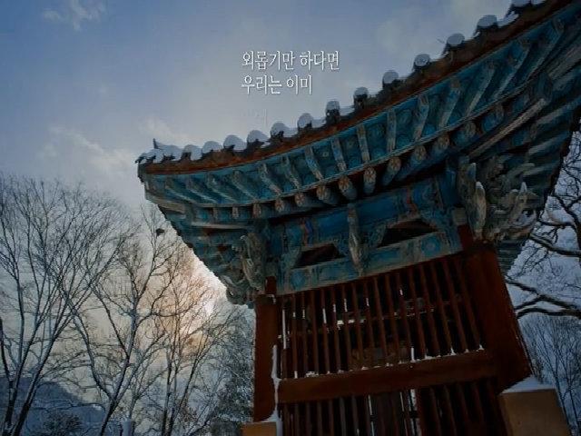 Mùa đông tĩnh lặng ở Jeonju