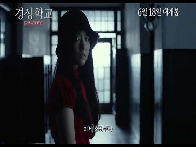 """Park Bo Young trong phim điện ảnh """"Ngôi trường ma quái"""""""