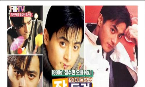 Hình ảnh điển trai của Jang Dong Gun do đài MBC tổng hợp