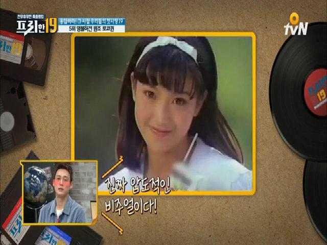 Ngôi sao quảng cáo tuổi teen - Kim Hee Sun