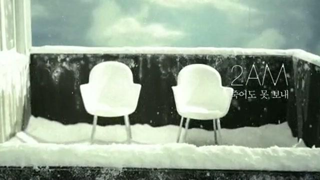 2AM MV Never let you go