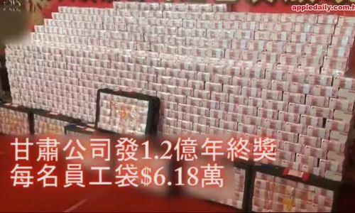 Công ty Trung Quốc xây núi tiền thưởng Tết