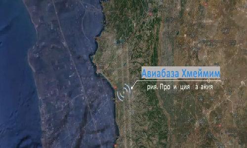 Lực lượng không quân Nga  tại căn cứ Hmeymim
