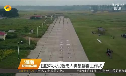 Đàn UAV Trung Quốc diễn tập tác chiến theo đội hình