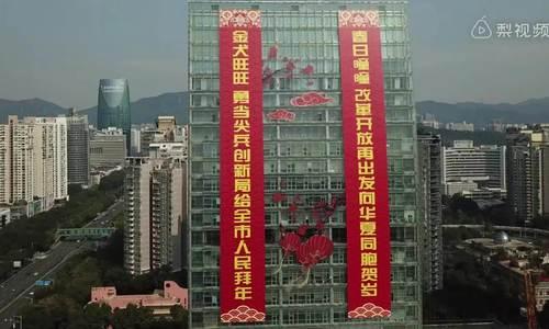 Câu đối dài nhất Trung Quốc ở tòa nhà Thâm Quyến