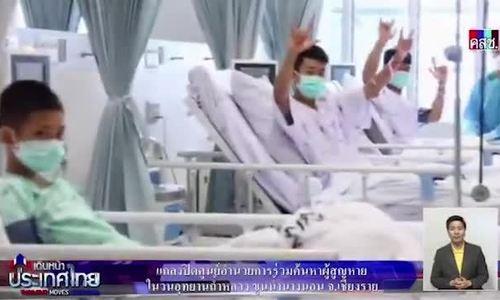 Các cầu thủ nhí Thái Lan vẫy tay chào trên gường bệnh